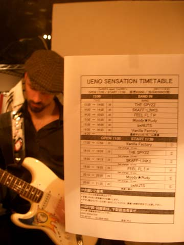 Guitar tuning in Ueno